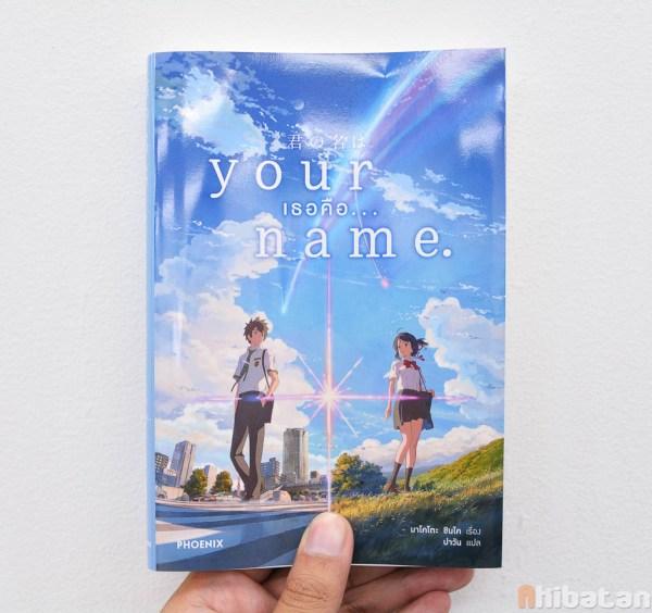 review-your-name-kimi-no-na-wa-thai-06