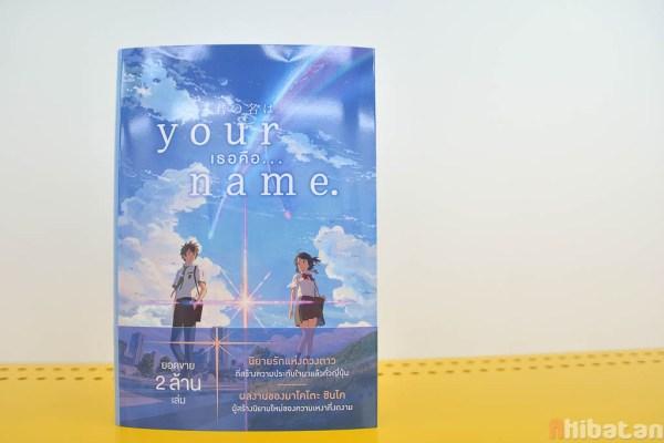 review-your-name-kimi-no-na-wa-thai-08