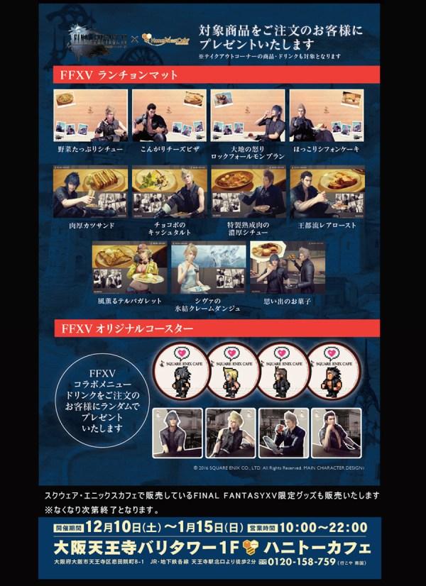 ffxv-menu-03