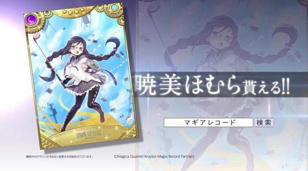 madoka-magica-app-game-11