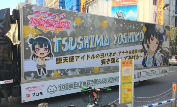 yoshiko-tsushima