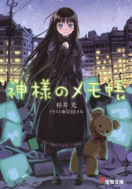 light-novel-story-part-1-04