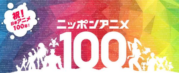 nhk-celebrates-100-years-of-anime-with-nippon-anime-100-programs-01
