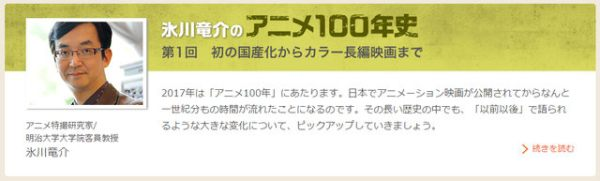 nhk-celebrates-100-years-of-anime-with-nippon-anime-100-programs-04