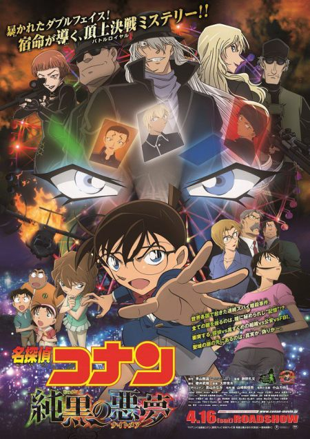 poster-film-detective-conan-20-the-darkest-nightmare