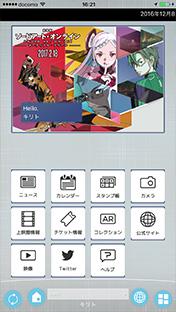 sword-art-online-the-movie-ordinal-ar-app-03