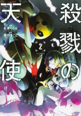 satsuriku-no-tenshi-angel-slaughter-game-manga-franchise-gets-tv-anime-03
