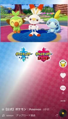 07_Pokémon Tiktok