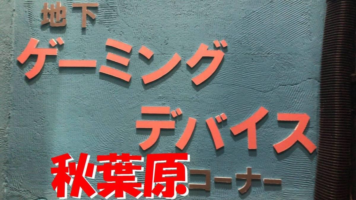 秋葉原ゲーミングデバイス販売店おすすめ3選【e-Sports】