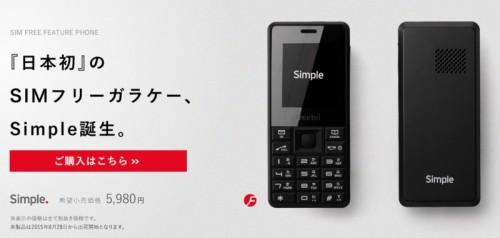 FREETELが、日本初のSIMフリーガラケー「Simple」の予約受付を開始。