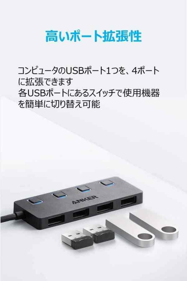 Anker USB3.0 個別スイッチ付 4ポート データハブ【コンパクト設計/LEDスイッチ搭載】