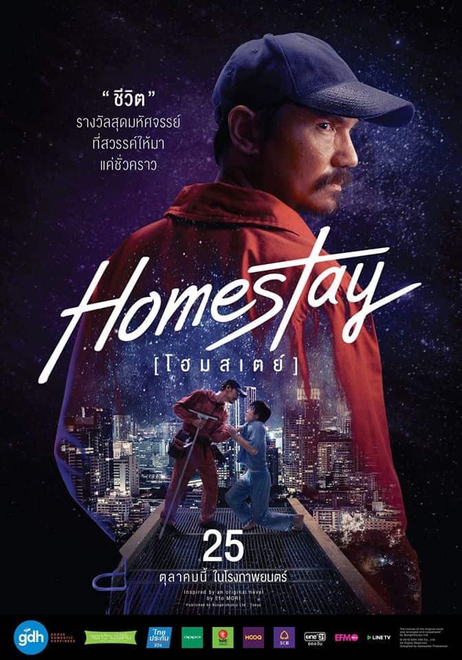 Homestay (2018)見て来ました。