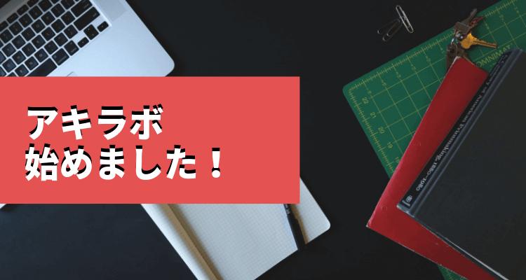 """""""アキラボ""""のイメージ画像"""