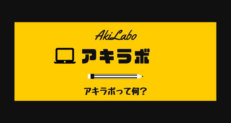 """""""アキラボ""""のアイキャッチ画像"""