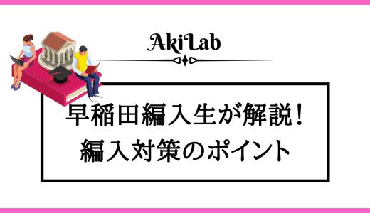 早稲田に編入!経験者が大学編入対策のポイントを解説