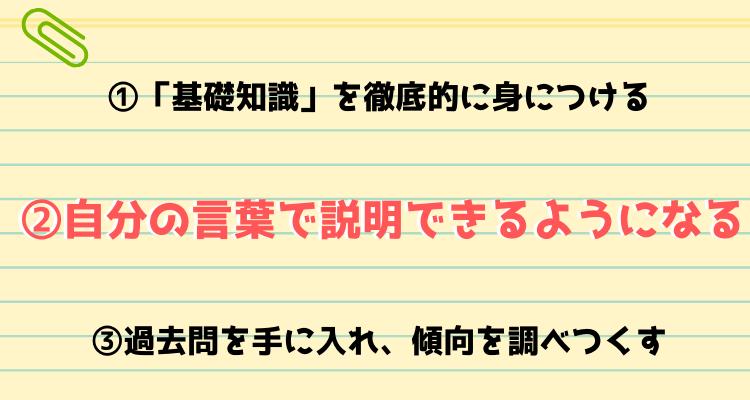 """""""早稲田大学""""合格者が伝授する「大学編入の勉強で意識すべきポイント②」"""
