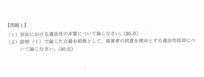 筑波大学社会・国際学群 社会学類(法学)の3年次編入試験