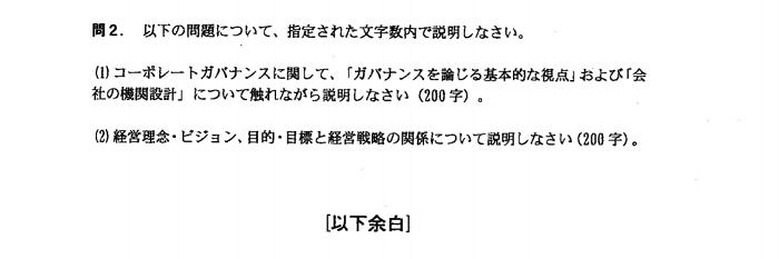 早稲田大学商学部の3年次編入試験問題