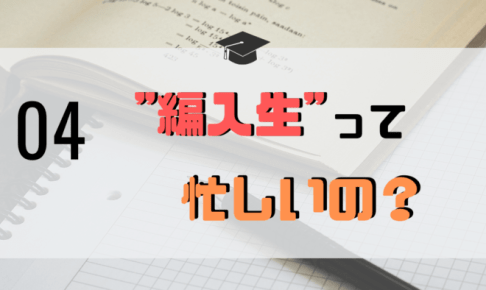 """「編入生は""""忙しい""""のか」アイキャッチ画像"""
