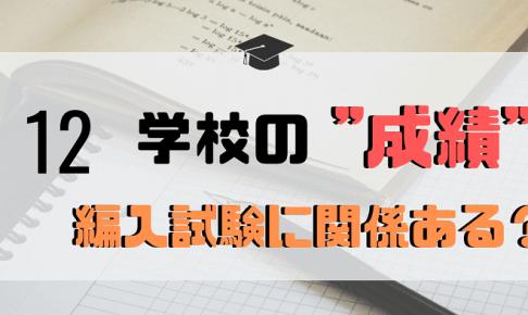 """編入試験の合否と""""成績""""の関係性のアイキャッチ画像"""