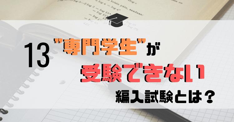 """「""""専門学生""""が受験できない編入試験」のアイキャッチ画像"""
