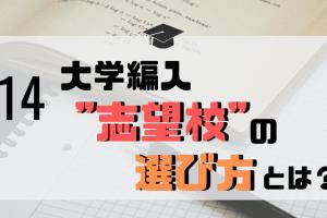 """大学編入""""志望校""""の選び方のアイキャッチ画像"""
