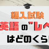 """編入試験英語の""""レベル""""のアイキャッチ画像"""