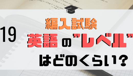 【大学編入】