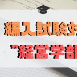 """編入試験""""経営学部""""のアイキャッチ画像"""