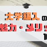 """""""大学編入の魅力・メリット""""のアイキャッチ画像"""