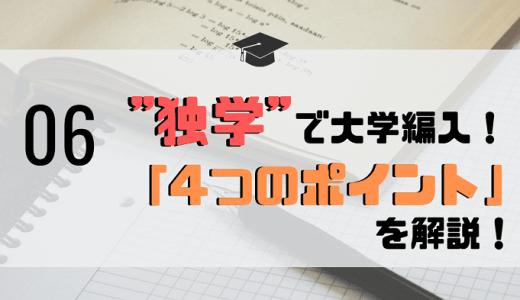 """""""独学""""での大学編入のアイキャッチ画像"""