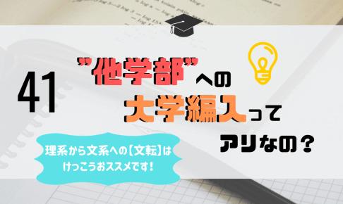 """""""他学部""""への大学編入についてのアイキャッチ画像"""