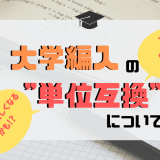 """「大学編入の""""単位互換""""」についてのアイキャッチ画像"""