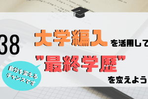 """「大学編入で""""最終学歴""""を変更できる」のアイキャッチ画像"""