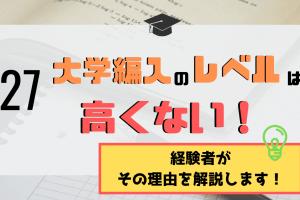 """""""大学編入のレベル""""に関する記事のアイキャッチ画像"""
