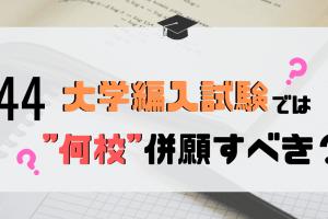 """「大学編入は""""何校""""併願すべき」のアイキャッチ画像"""