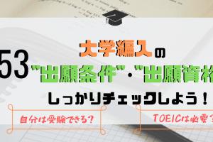 """「大学編入の""""出願条件""""・""""出願資格""""」アイキャッチ画像"""