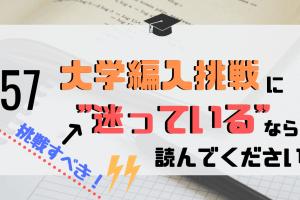 """「大学編入挑戦に""""迷う""""」のアイキャッチ画像"""