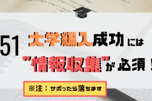 """「大学編入の""""情報""""集め」アイキャッチ画像"""