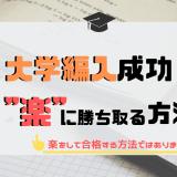 """「大学編入成功を""""楽""""に勝ち取る方法」アイキャッチ画像"""