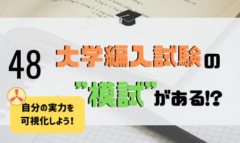 """大学編入試験の""""模試""""のアイキャッチ画像"""