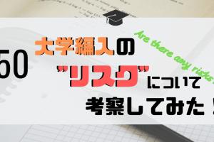 """「大学編入の""""リスク""""」アイキャッチ画像"""