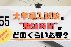"""「大学編入の""""勉強時間""""」アイキャッチ画像"""
