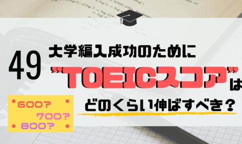 """「大学編入の""""TOEICスコア""""」アイキャッチ画像"""