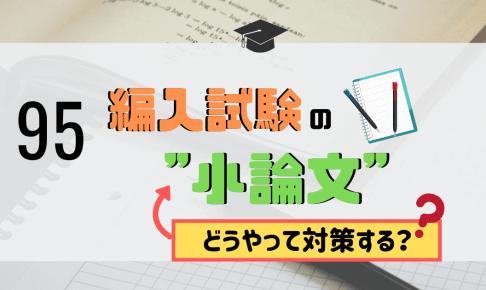 """「大学編入の""""小論文""""」アイキャッチ画像"""