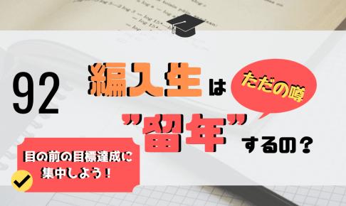"""「大学編入と""""留年""""の関係性」アイキャッチ画像"""