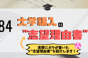 """「大学編入の""""志望理由書の例""""」アイキャッチ画像"""
