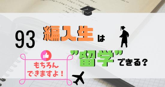 「編入生×留学」画像
