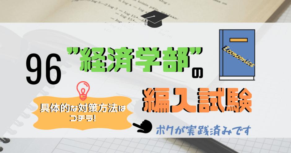 """「""""経済学部""""の編入試験対策」アイキャッチ画像"""