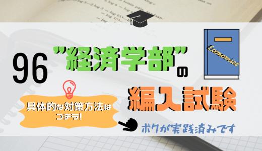 【独学OK】